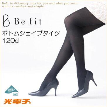 【日本製】Befit ボトムシェイプ タイツ【120デニール】【着圧タイツ】【光電子】【骨盤】【保温】【サポート】【ストレスフリー】【冷え対策】【ヒップアップ】【美脚】【エルローズ】