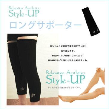 【送料無料】【Styl-Up スタイルアップ】ロングサポーター【光電子繊維】【遠赤外線】【RCP】