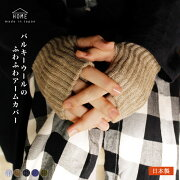 【HOME】日本製バルキーウールのふわふわアームウォーマー内側シルクアームカバー指穴シルク敏感肌暖かエムアンドエムソックス返品・交換不可