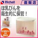 【楽ギフ_包装】のせのせミルクボックスリッチェル Richell ベビー用品 哺乳瓶