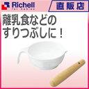 【楽ギフ_包装】すり鉢セットリッチェル Richell ベビー用品 調理器具