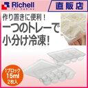 冷凍保存容器 リッチェル(Richell)わけわけフリージング ブロックトレー 15 リッチェル Richell...
