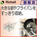 トトノ 引き出し用 鍋フライパンスタンド コンパクトリッチェル Richell 家庭用品 ハウスウェア 収納用品 キッチン 台所 プラスチック 樹脂 Ag+ 銀イオン配合 新生活 システムキッチン