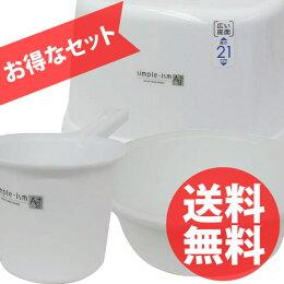シンプルイズム浴用3点セットホワイト