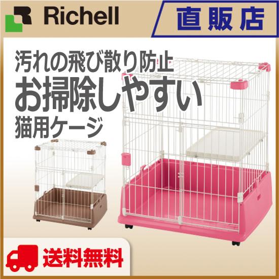 【送料無料】ラクリーンケージ 700H ピンク(P)リッチェル Richell ペット用品 ペットケージ 犬 ドッグ 猫 ネコ キャット