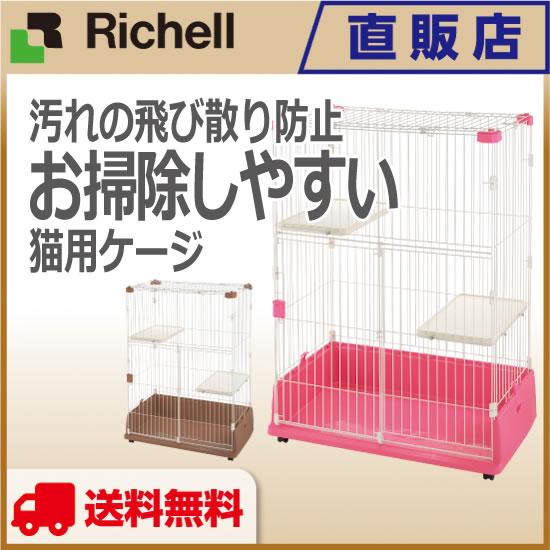 【送料無料】ラクリーンケージ 940H ピンク(P)リッチェル Richell ペット用品 ペットケージ 犬 ドッグ 猫 ネコ キャット