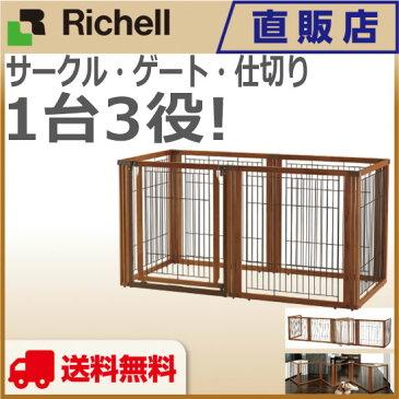 ペット用 木製3WAYサークル 6面90H ブラウン(BR) リッチェル Richell ペット用品 ペットグッズ ケージ ゲート 仕切り 天然木 ドッグ いぬ 小型・中型・大型犬
