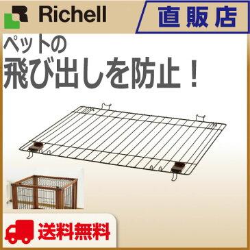 【在庫限り】ペット用 木製3WAYサークル 屋根面 リッチェル Richell ペット用品 部品 ペットグッズ ケージ ドッグ いぬ 小型・中型・大型犬