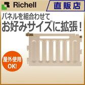 ペット用 3WAYサークル 1面50H ベージュ(BE)リッチェル Richell ペット用品 ペットサークル 犬 ドッグ 猫 ネコ キャット