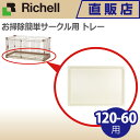 お掃除簡単サークル 120-60用トレー送料無料 リッチェル Rich...