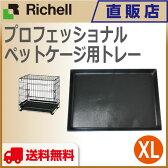 プロフェッショナルペットケージ用トレー XL送料無料 リッチェル Richell ペット用品 部品 ペットグッズ