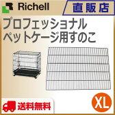 プロフェッショナルペットケージ用すのこ XL送料無料 リッチェル Richell ペット用品 部品 ペットグッズ