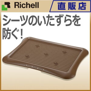 トイレトレー リッチェル(Richell)コロル しつけ用メッシュトレー ワイド ブラウン(BR) リッチ...
