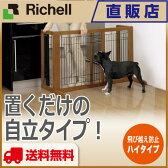【送料無料】ペット用木製おくだけゲートH ブラウン(BR)リッチェル Richell ペット用品 ペットゲート 犬 ドッグ 猫 ネコ キャット