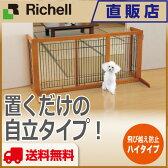 【送料無料】ペット用木製おくだけゲートHワイド ブラウン(BR)リッチェル Richell ペット用品 ペットゲート 犬 ドッグ 猫 ネコ キャット