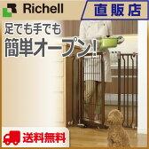 ペット用木製ハンズフリーゲート 送料無料 リッチェル Richell ペット用品 ペットグッズ 犬用 ドッグ いぬ