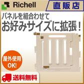 【送料無料】ペット用 3WAYサークル ドア面70H ベージュ(BE)リッチェル Richell ペット用品 ペットサークル 犬 ドッグ 猫 ネコ キャット