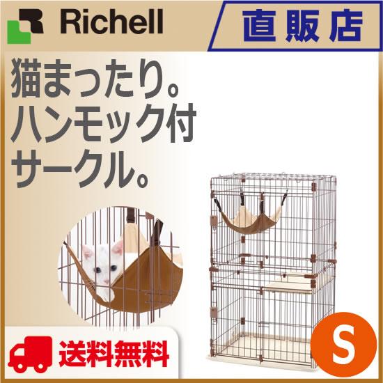 リラックスキャットサークル S ブラウン(BR)リッチェル Richell ペット用品 ペットサークル 猫 ねこ ネコ p008