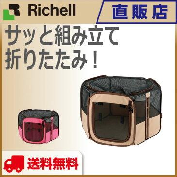 たためるペットサークル 75-75 リッチェル Richell ペット用品 ペットグッズ ケージ ゲージ ハウス 室内 犬小屋 犬舎 ドッグ いぬ おでかけ 旅行 超小型犬 猫 5kgまで
