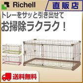 【送料無料】お掃除簡単サークル 150-80 ブラウン(BR)リッチェル Richell ペット用品 ペットサークル 犬 ドッグ 猫 ネコ キャット