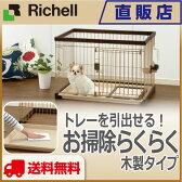 【送料無料】木製お掃除簡単ペットサークル 90-60 ダークブラウン(DB)リッチェル Richell ペット用品 ペットサークル 犬 ドッグ 猫 ネコ キャット