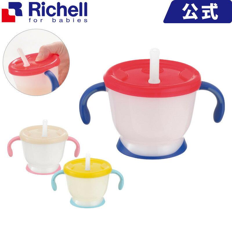 リッチェル/RichellアクリアコップでマグストロータイプRネイビーブルー(NB)/ピンク(P)/イエロー(Y)ストローマグいきなりストローベビー用品