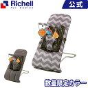 リッチェル/Richell 【数量限定】バウンシングシート おもちゃ付きR ベビー用品