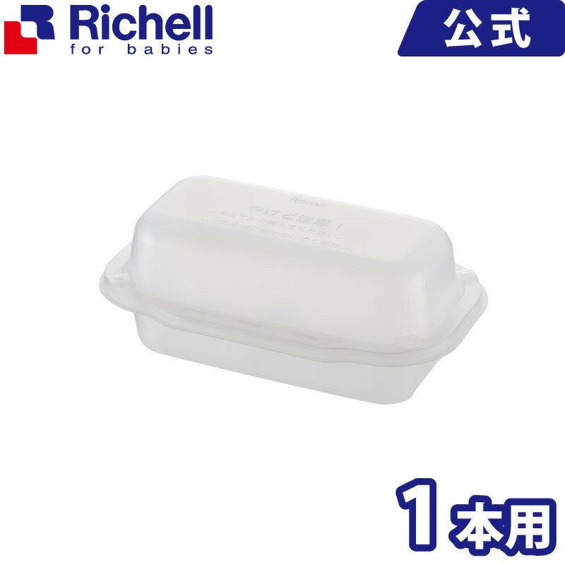 リッチェル/Richellほ乳びんレンジスチーム消毒パック(1本用)