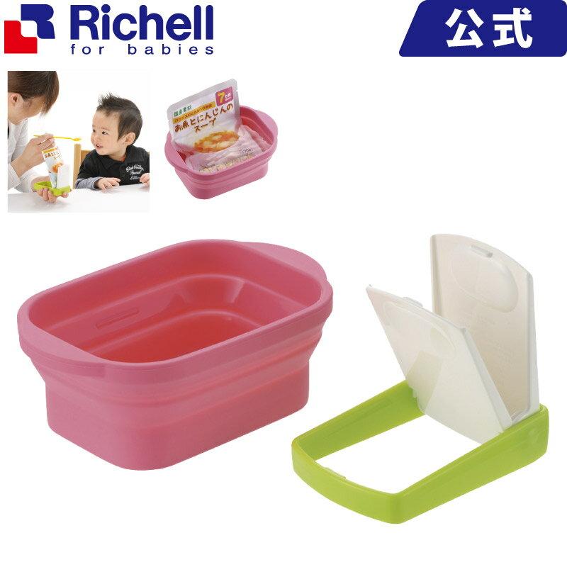 おでかけランチくんレトルト温めお食事セットリッチェルRichellベビー用品食器調理器具離乳食レジャープラスチック樹脂赤ちゃん