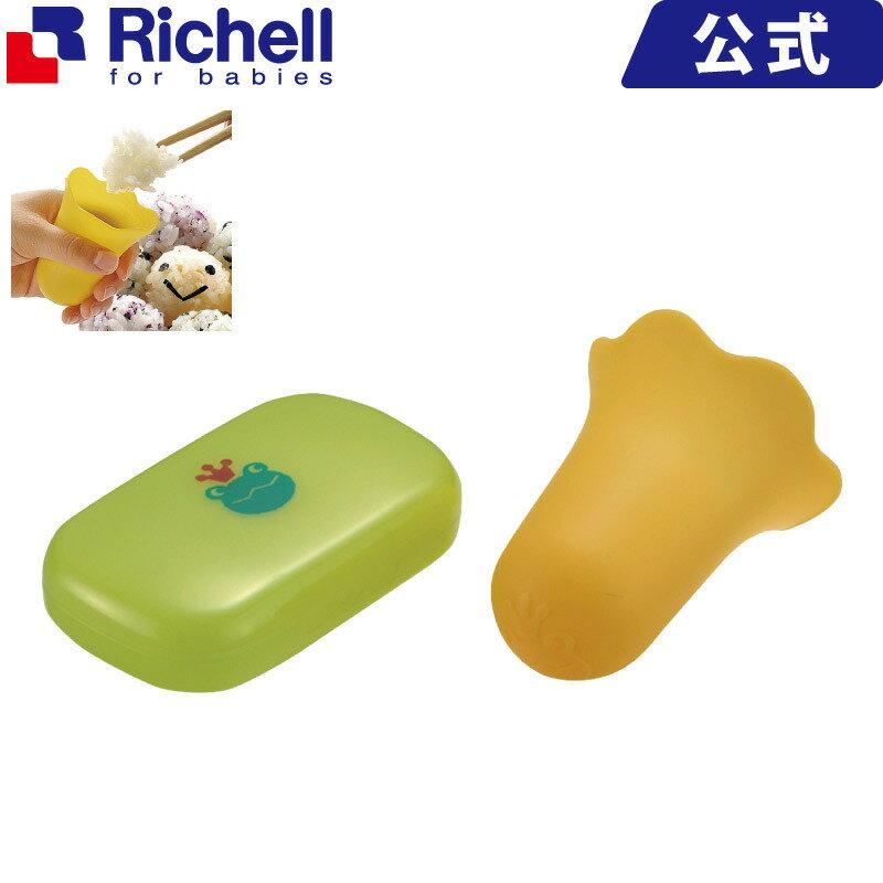 【楽ギフ_包装】おでかけランチくんひとくちおにぎりメーカー(ケース付)リッチェルRichellベビー用品調理器具b006