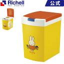 【楽ギフ_包装】ミッフィー おむつポイポイリッチェル Richell ベビー用品 おむつ ゴミ箱