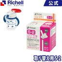 リッチェル/Richell マグ用ストローセット S-2