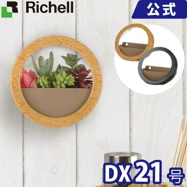 デコレア ラウンドフレーム DX 21リッチェル Richell 園芸用品 ガーデニング DIY ポットカバー 鉢カバー プラスチック 樹脂 ミニ観葉植物 おしゃれ かわいい キッチンガーデン 丸型 軽量