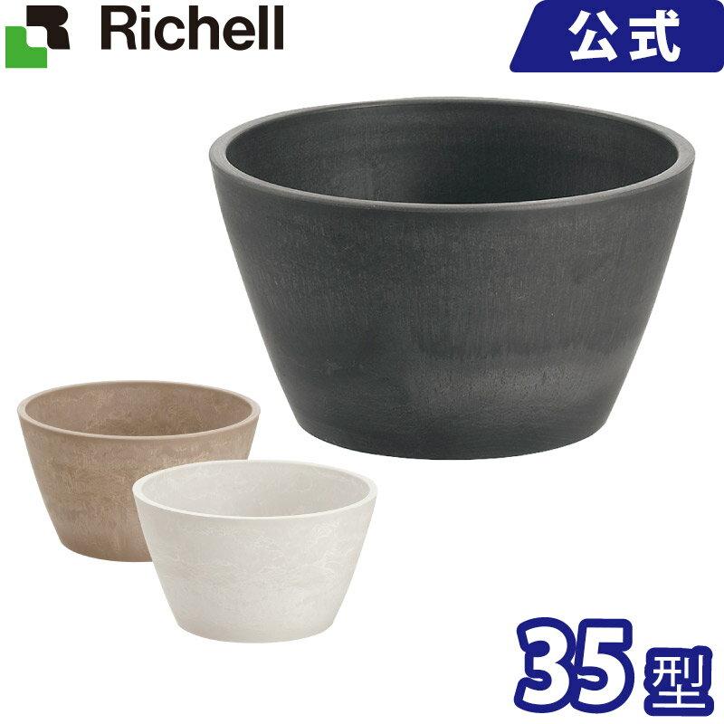 リッチェル Richell ボタニー ボール 35型