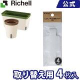 リッチェル/Richell ミエルノPlus用給水ヒモ 4枚入