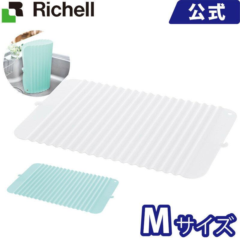 水まわり用品, シンクマット Richell M (W)(MB)