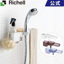 シャワーフックラック リッチェル Richell 家庭用品 ハウスウェア 浴用 バス収納 プラスチック 樹脂 新生活 浴室 一人暮らし ホワイト スモークブラウン クリアブルー カラリ
