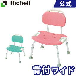 リッチェル Richell やわらかシャワーチェア 背付ワイド折りたたみ機能なしのスタンダードタイプ、耐荷重/座面:100kg、肘掛:70kg、組立式、組立時ドライバー使用。
