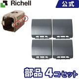 【在庫限り】リッチェル/Richell キャンピングキャリー バックル4個組 グレー(GY)