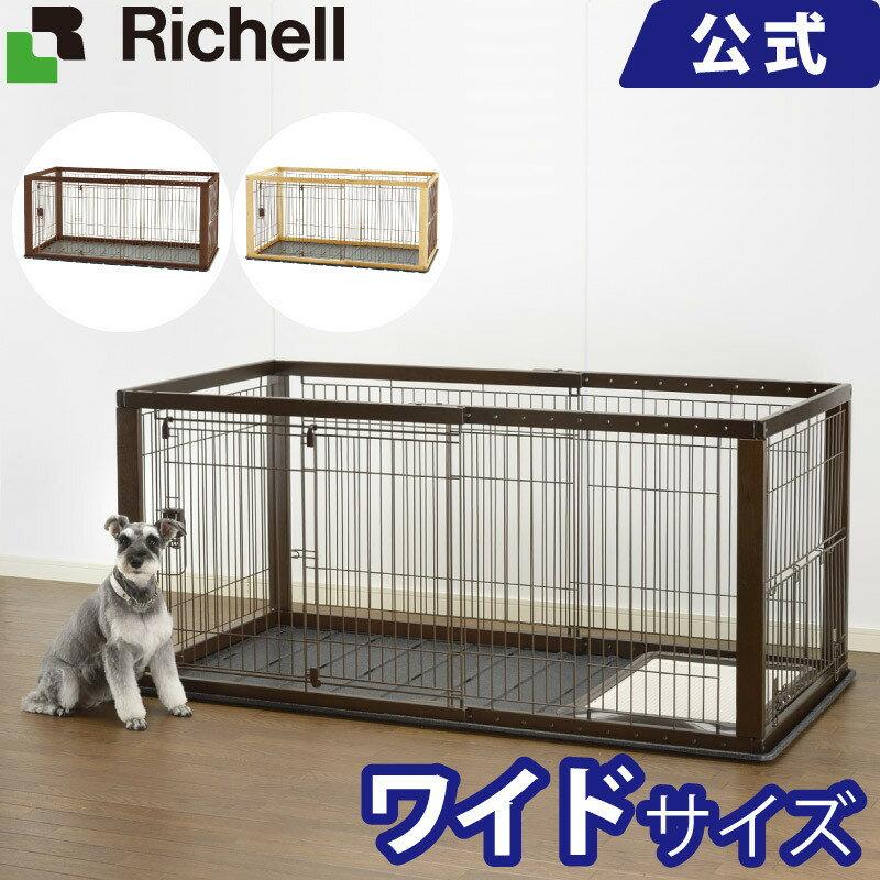 リッチェル Richell 木製スライドペットサークル ワイドペットの成長やリビングスペースに合わせてサイズ調節ができる、天然木の犬用サークル。