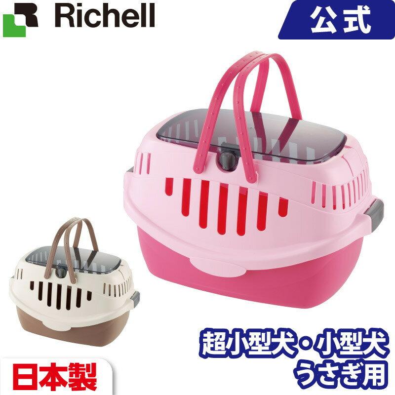 犬小屋・ケージ・ゲート, ハウス・犬小屋  (PU)(BR) Richell made in japan 5kg