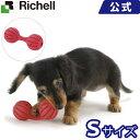 ビジーバディ パピーワグルSリッチェル Richell ペット用品 ペットグッズ おもちゃ おやつ ゴム いぬ ドッグ 中型犬 子犬 噛む