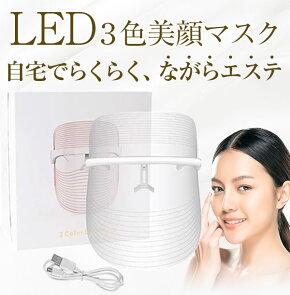 LEDマスク美顔マスク美顔器スリムコンパクト