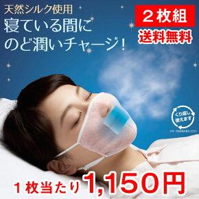 【送料無料】潤いシルクのおやすみ濡れマスク天然シルク花粉症風邪冷え口呼吸保湿マスクおやすみマスク乾燥防止保湿喉潤い