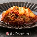 【送料無料】 白菜キムチ カット 国産 1kg×3 濃くダシ