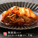 白菜キムチ カット 国産 1kg 無添加タイプ ほたるいか魚