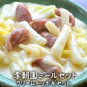 クリームトッポギ ミールセット ミールキット 冷凍 2人前 レシピ付き 【李朝園】