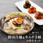 キムチと冷麺セット