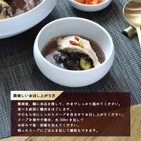 プレミアムライン黒米参鶏湯