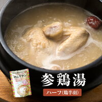 参鶏湯ハーフ